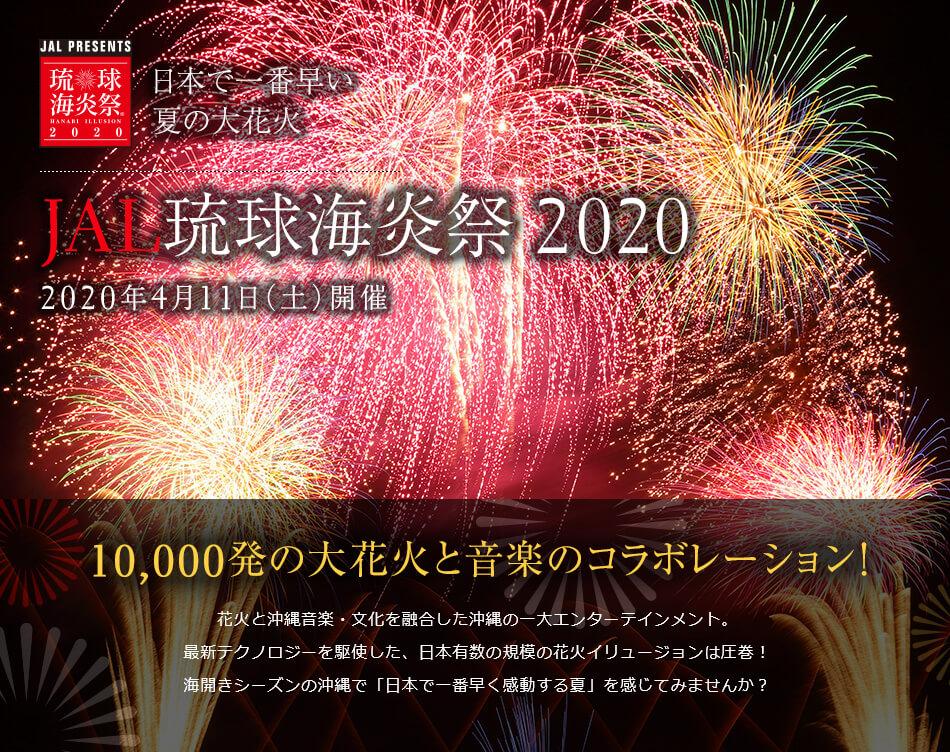 琉球海炎祭2020